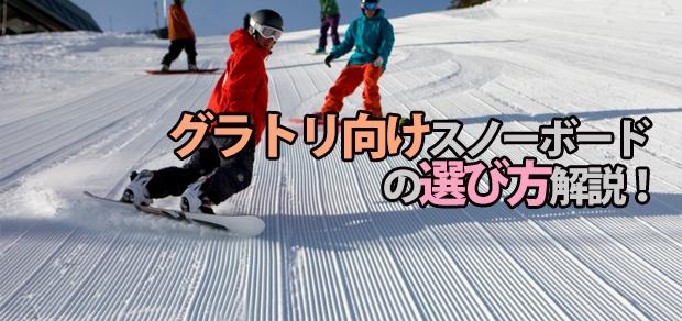 【まとめ】グラトリ向けボードはこれだ!グラウンドトリックがやり易いスノーボードデッキの選び方