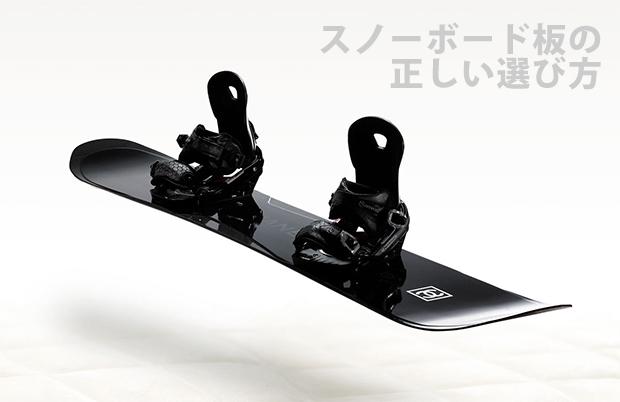 これでOK!スノーボード板の正しい選び方【長さ、幅、硬さ、身長、初心者】